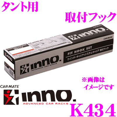 CarMate INNO ino K434大发桑特(LA600S/LA610S)BASIC履历装设吊钩