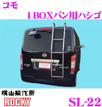 横山製作所 ROCKY(ロッキー) SL-22 イスズ コモ用 ステンレスパイプ製 1BOXバン用ハシゴ 【H24.7~(E26系) 標準ルーフ ロング車用】