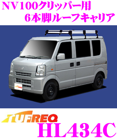 精興工業 TUFREQ タフレック HL434C 日産 NV100クリッパー用 6本脚業務用ルーフキャリア 【ハイグレードなアルミ製 H25.12~H27.2(DR64V) 標準ルーフ車用】