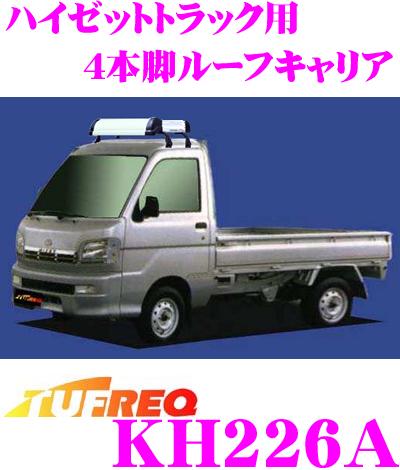 精興工業 TUFREQ タフレック KH226A ダイハツ ハイゼットトラック用 4本脚業務用ルーフキャリア 【ハイグレードなアルミ製 H11.1~H26.8(S2#系) ハイルーフ車用】