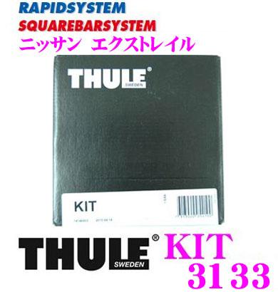 THULE 스리킷트 KIT3133 닛산에크스트레일(T32) 루프 캐리어 753 풋 설치 킷