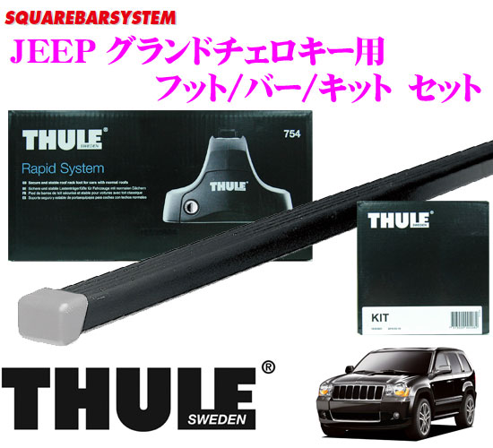 THULE スーリー JEEP グランドチェロキー ルーフキャリア取付3点セット 【フット754&バー763&キット1656セット】