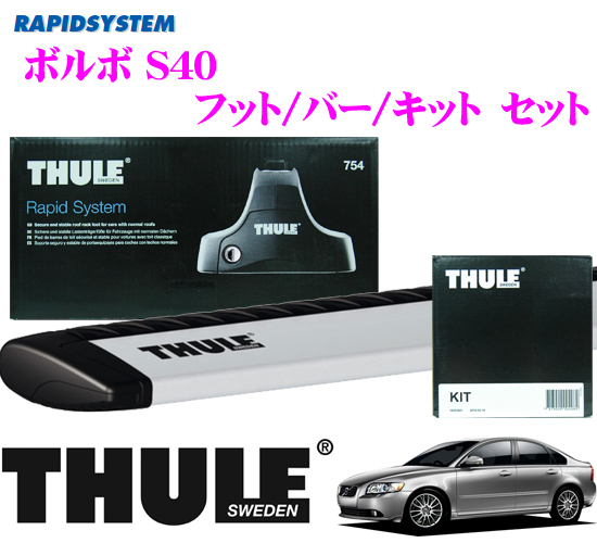 THULE スーリー ボルボ S40用 ルーフキャリア取付3点セット 【フット754&ウイングバー969&キット1590セット】