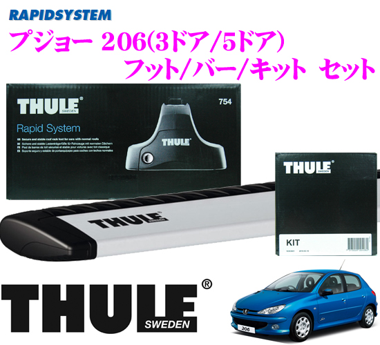 THULE スーリー プジョー 206用 ルーフキャリア取付3点セット 【フット754&ウイングバー961&キット1586セット】