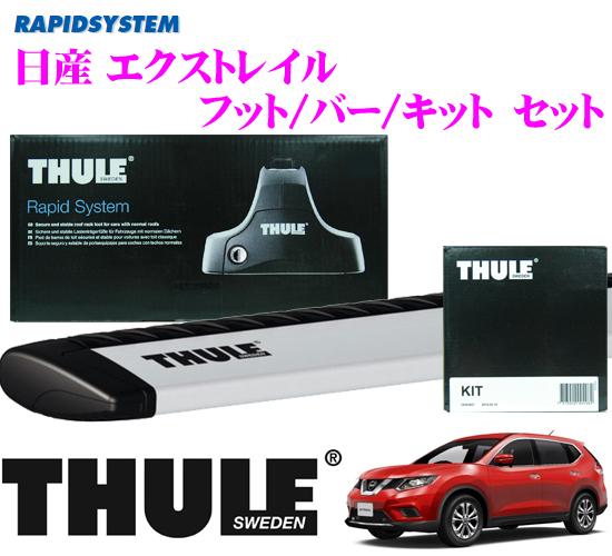THULE スーリー 日産 エクストレイル用 ルーフキャリア取付3点セット 【フット753&ウイングバー960&キット3133セット】