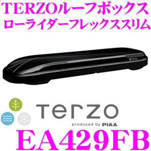 TERZO ルーフボックス EA429FB ローライダーフレックス スリム ブラック 【容量280~350リットル/ダブルセーフティ機構】