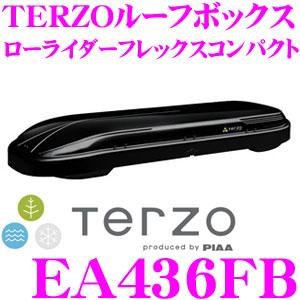 TERZO ルーフボックス EA436FB ローライダーフレックス コンパクト ブラック 【容量250~300リットル/ダブルセーフティ機構】