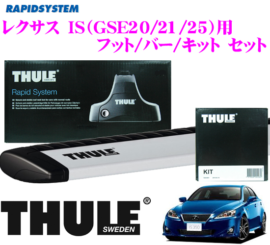 THULE スーリー レクサス IS(GSE20系)用 ルーフキャリア取付3点セット 【フット754&ウイングバー969&キット1426セット】