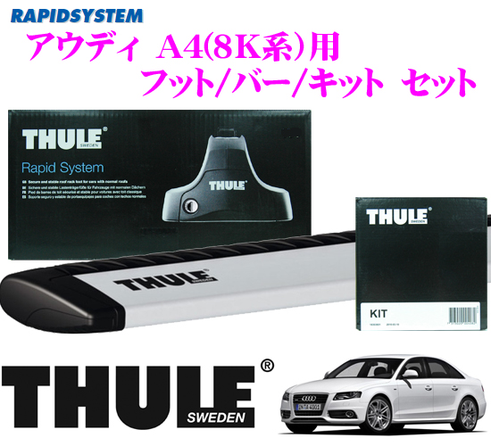 THULE スーリー アウディ A4(8K系)用 ルーフキャリア取付3点セット 【フット754&ウイングバー969&キット1462セット】