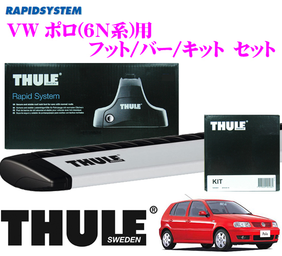 THULE スーリー VW ポロ(6N系)用 ルーフキャリア取付3点セット 【フット753&ウイングバー960&キット3007セット】