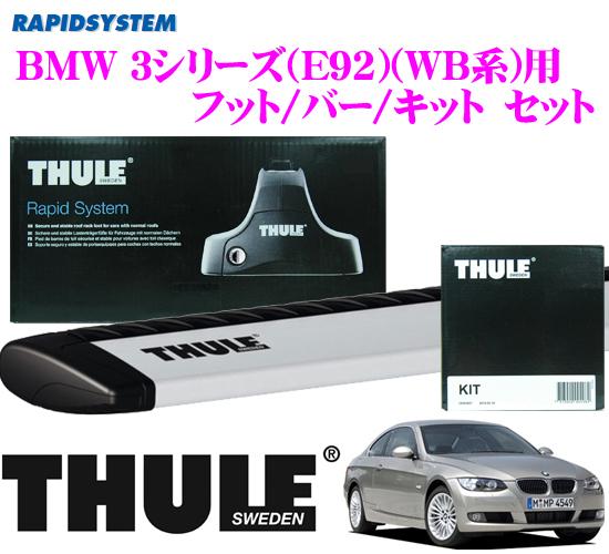 THULE スーリー BMW 3シリーズ クーペ(E92)(WB系)用 ルーフキャリア取付3点セット 【フット753&ウイングバー961&キット3039セット】