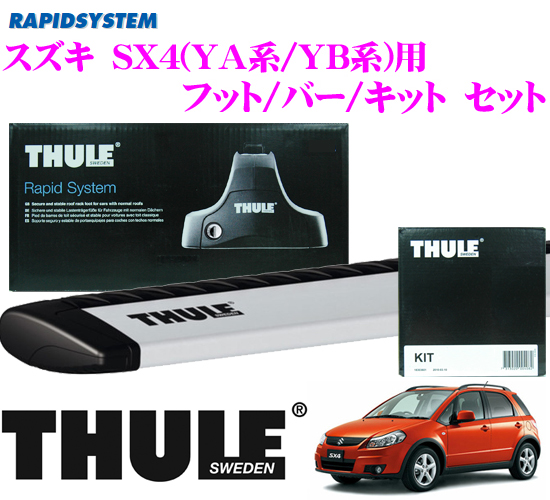 THULE スーリー スズキ SX4 5ドア ルーフレールなし車用 ルーフキャリア取付3点セット 【フット753&ウイングバー960&キット3092セット】