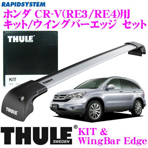 THULE スーリー ホンダ CR-V(RE3/RE4)用 ルーフキャリア取付2点セット 【キット3042&ウイングバーエッジ9592セット】