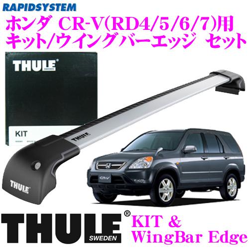 THULE スーリー ホンダ CR-V用 ルーフキャリア取付2点セット 【キット3050&ウイングバーエッジ9592セット】