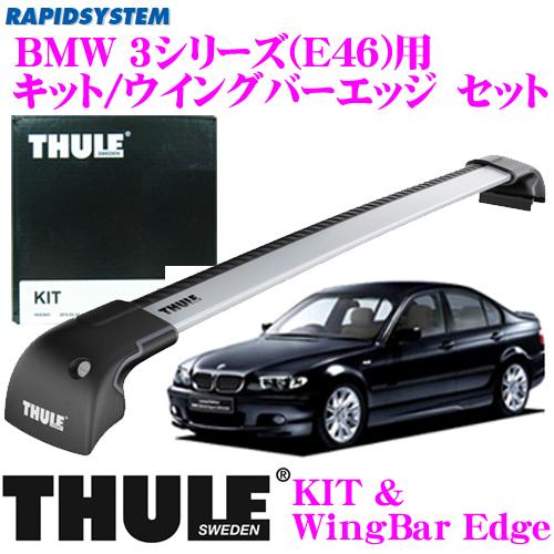 THULE スーリー BMW 3シリーズ(E46)(AV系/AY系)用 ルーフキャリア取付2点セット 【キット3065&ウイングバーエッジ9592セット】