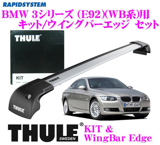 THULE スーリー BMW 3シリーズ(E92)(WB系)用 ルーフキャリア取付2点セット 【キット3039&ウイングバーエッジ9592セット】