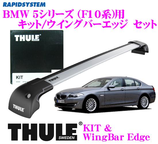 THULE スーリー BMW 5シリーズ(F10系)用 ルーフキャリア取付2点セット 【キット3089&ウイングバーエッジ9595セット】