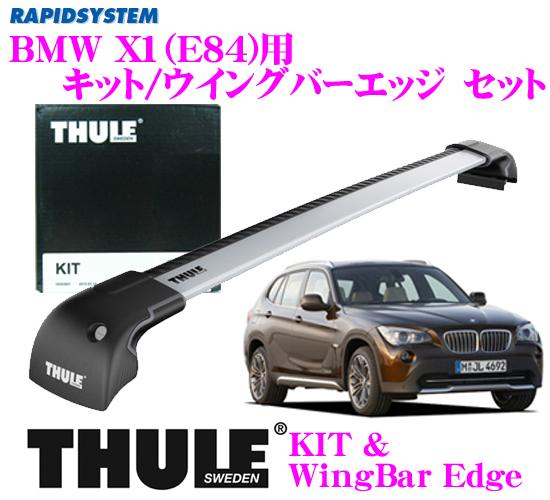 THULE スーリー BMW X1(E84)用 ルーフキャリア取付2点セット 【キット4013&ウイングバーエッジ9595セット】