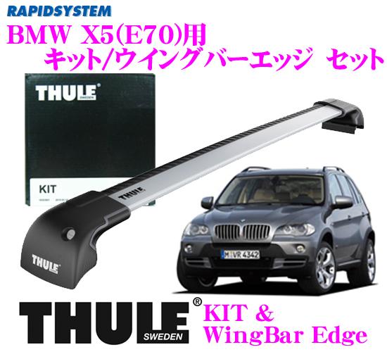 THULE スーリー BMW X5(E70)用 ルーフキャリア取付2点セット 【キット4003&ウイングバーエッジ9593セット】