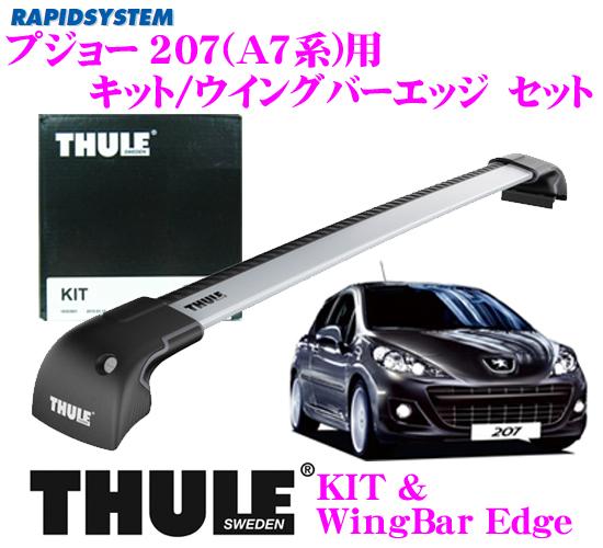 THULE スーリー プジョー 207(A7系)用 ルーフキャリア取付2点セット 【キット3017&ウイングバーエッジ9594セット】