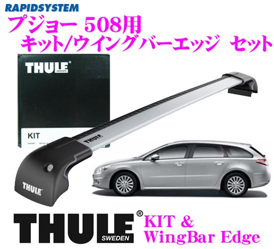 THULE スーリー プジョー 508用 ルーフキャリア取付2点セット 【キット4018&ウイングバーエッジ9594セット】