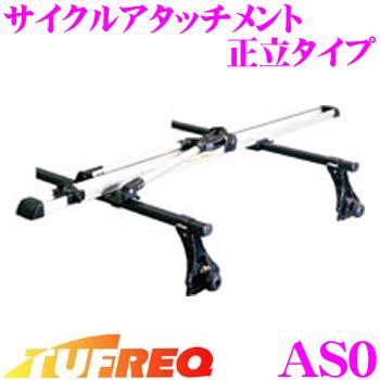 精興工業 TUFREQ タフレック AS0サイクルアタッチメント 正立タイプ【2ステップで自転車を仮ホールド可能な簡単仕様!】