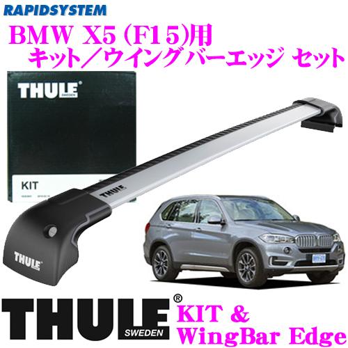 THULE スーリー BMW X5(ダイレクトルーフレール付)用ルーフキャリア取付2点セット【キット4023&ウイングバーエッジ9593セット】