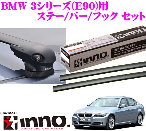 カーメイト INNO イノーBMW 3シリーズ(E90)用ルーフキャリアエアロベースキャリア取付4点セット【ステーXS300+バーXB100+XB100+フックTR146セット】