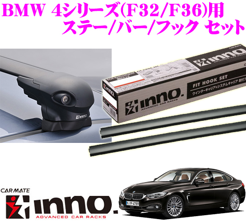 カーメイト INNO イノー BMW 4シリーズ(F32/F36)用ルーフキャリア エアロベースキャリア取付4点セット 【ステーXS300+バーXB100+XB100+フックTR146セット】