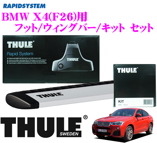 THULE スーリー BMW X4(F26)用 ルーフキャリア取付3点セット 【フット753&ウイングバー969&キット4023セット】