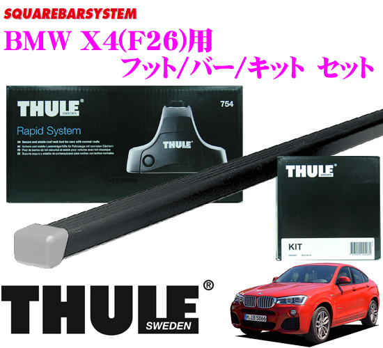 THULE スーリー BMW X4(F26)用 ルーフキャリア取付3点セット 【フット753&バー769&キット4023セット】