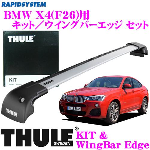 THULE スーリー BMW X4(F26)用 ルーフキャリア取付2点セット 【キット4023&ウイングバーエッジ9593セット】