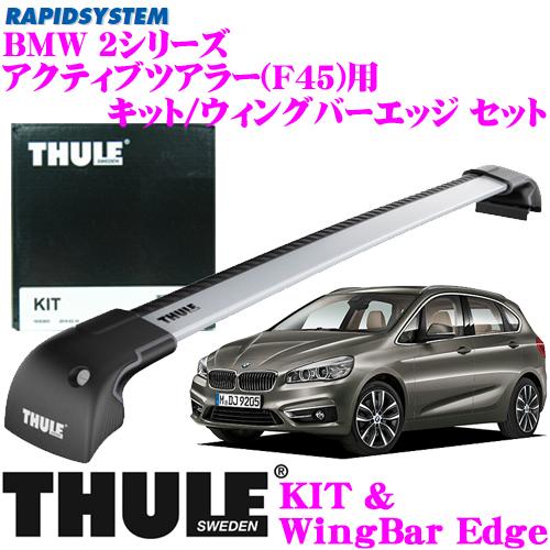 THULE スーリー BMW 2シリーズ アクティブツアラー(F45)用 ルーフキャリア取付2点セット 【キット4023&ウイングバーエッジ9592セット】