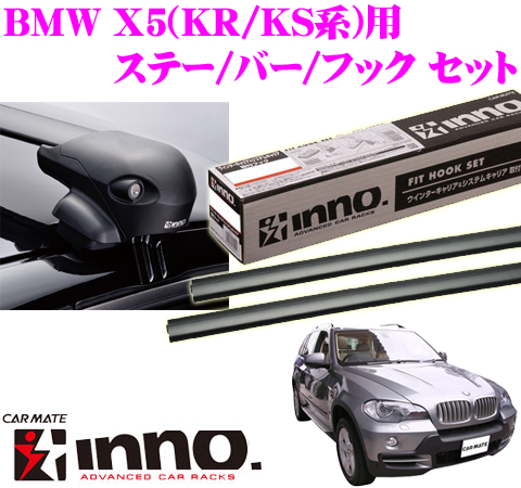 カーメイト INNO イノー BMW X5(F15)用ルーフキャリア エアロベースキャリア取付4点セット 【ステーXS400+バーXB108+XB108+フックTR140セット】