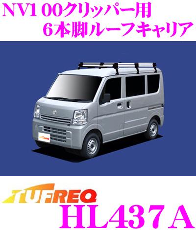 精興工業 TUFREQ タフレック HL437A 日産 NV100クリッパー用 6本脚業務用ルーフキャリア 【ハイグレードなアルミ製 H27.3~(DR17V) 標準ルーフ車用】