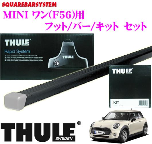 THULE スーリー BMW MINI ワン(F56)用 ルーフキャリア取付3点セット 【フット753&バー760&キット4020セット】