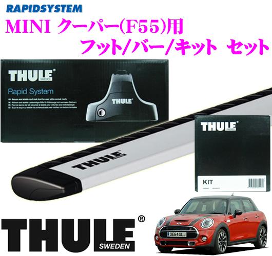 THULE スーリー BMW MINI クーパー(F55)用 ルーフキャリア取付3点セット 【フット753&ウイングバー960&キット4020セット】