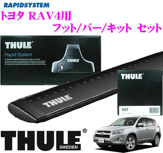 THULE スーリー トヨタ RAV4用 ルーフキャリア取付3点セット(ブラック) 【フット754&ウイングバー969B&キット1385セット】