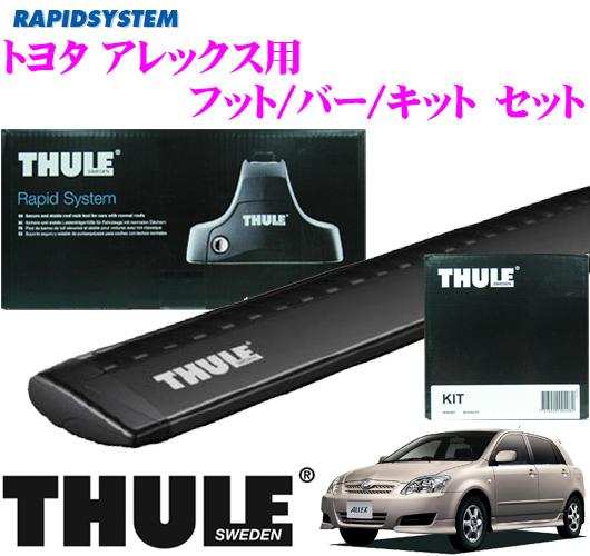 THULE スーリー トヨタ RAV4用 ルーフキャリア取付3点セット(ブラック) 【フット754&ウイングバー962B&キット1205セット】