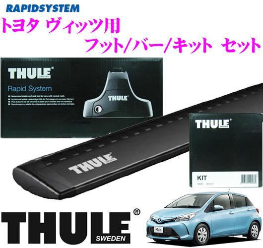 THULE 스리트요타비트용 루프 캐리어 설치 3점 세트(블랙)