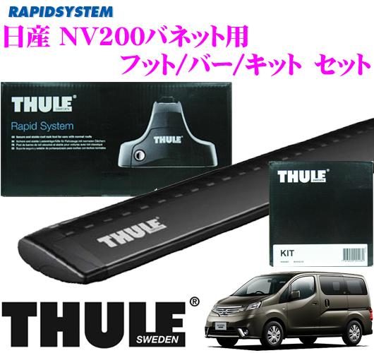 THULE スーリー 日産 NV200バネット用 ルーフキャリア取付3点セット(ブラック) 【フット753&ウイングバー969B&キット3085セット】