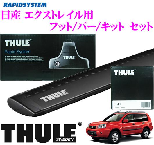 THULE スーリー 日産 エクストレイル用 ルーフキャリア取付3点セット(ブラック) 【フット753&ウイングバー969B&キット3063セット】