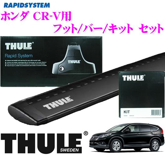THULE スーリー ホンダ CR-V用 ルーフキャリア取付3点セット(ブラック) 【フット753&ウイングバー961B&キット3118セット】