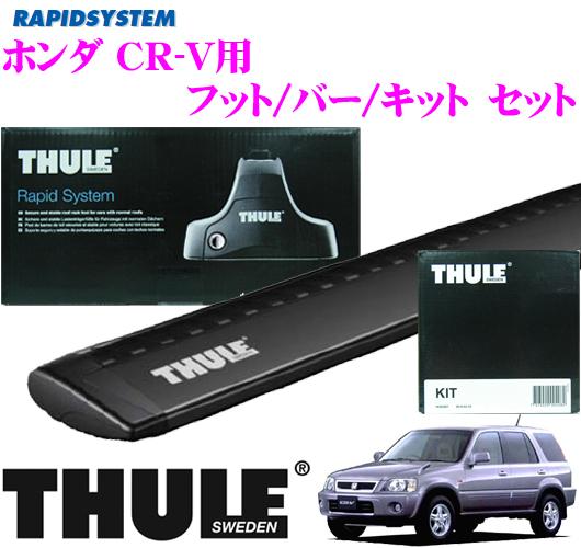 THULE スーリー ホンダ CR-V用 ルーフキャリア取付3点セット(ブラック) 【フット754&ウイングバー961B&キット1102セット】