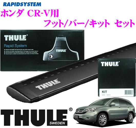 THULE スーリー ホンダ CR-V用 ルーフキャリア取付3点セット(ブラック) 【フット753&ウイングバー961B&キット3042セット】