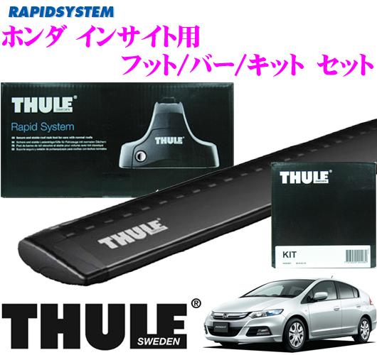 THULE スーリー ホンダ インサイト用 ルーフキャリア取付3点セット(ブラック) 【フット754&ウイングバー969B&キット1562セット】