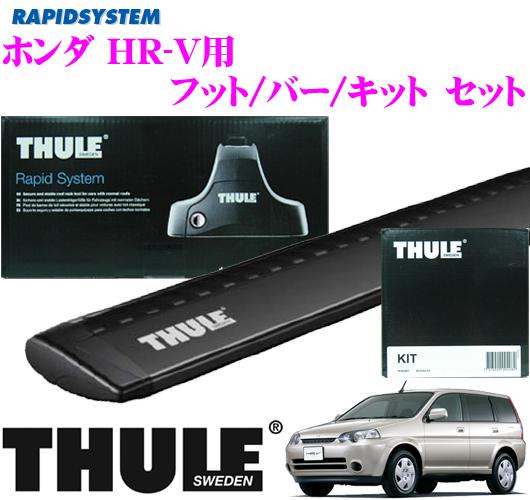 THULE スーリー ホンダ HR-V用 ルーフキャリア取付3点セット(ブラック) 【フット754&ウイングバー962B&キット1151セット】