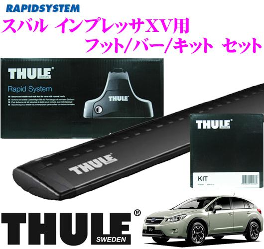 THULE スーリー スバル インプレッサXV用 ルーフキャリア取付3点セット(ブラック) 【フット753&ウイングバー961B&キット3068セット】