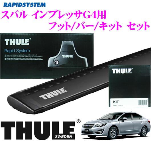 THULE スーリー スバル インプレッサG4用 ルーフキャリア取付3点セット(ブラック) 【フット754&ウイングバー962B&キット1649セット】