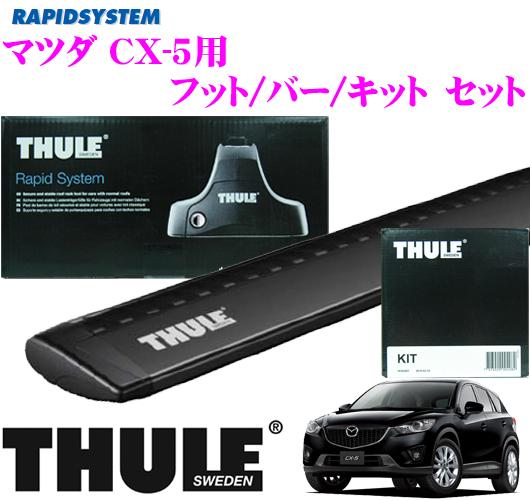 THULE スーリー マツダ CX-5用 ルーフキャリア取付3点セット(ブラック) 【フット753&ウイングバー961B&キット3069セット】